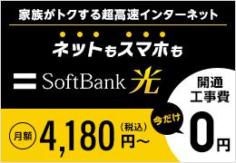 家族がトクする超高速インターネット ネットもスマホも Softbank光