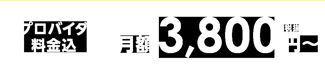 プロバイダ料金込月額3,800円(税抜)