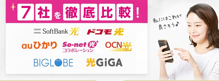 7社を徹底比較!SoftBank光・ドコモ光・auひかり・So-net光コラボレーション・OCN光・ビッグローブ光・光ギガ