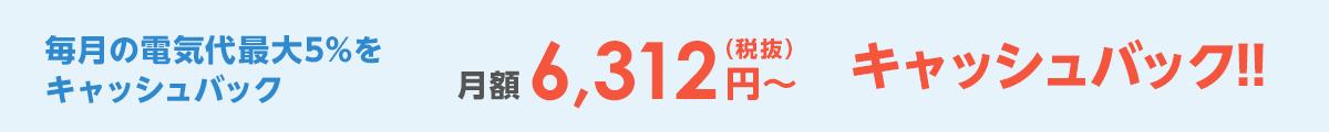 毎月の電気代最大5%をキャッシュバック 月額6,320円(税抜)〜キャッシュバック!!