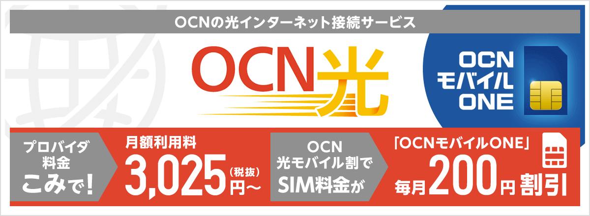 OCNの光インターネット接続サービス OCN光